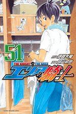 Area no kishi - The knight in the Area 51 Manga