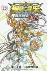 Saint Seiya - The Lost Canvas Chronicles 15
