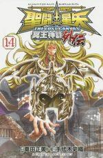 Saint Seiya - The Lost Canvas Chronicles 14