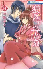 Ôkami Heika no Hanayome 14 Manga