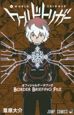 World Trigger Official Data Book: Border Briefing File 1 Fanbook