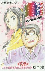Kochikame 198 Manga