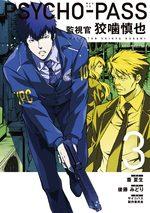 Psycho-Pass, Inspecteur Shinya Kôgami 3 Manga