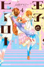 Prince et héros 4 Manga