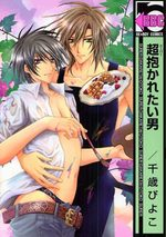 Le fruit de toutes les convoitises 1 Manga