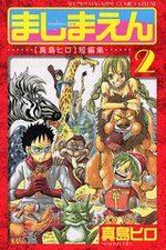 Mashima-en 2 Manga