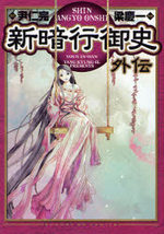 Le Nouvel Angyo Onshi - Les Origines 1