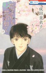 Hana Yori mo Hana no Gotoku 15