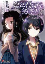 The Irregular at Magic High School 17 Light novel