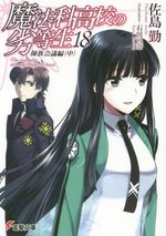 The Irregular at Magic High School 18 Light novel
