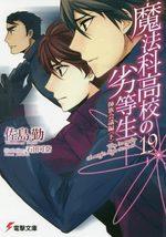 The Irregular at Magic High School 19 Light novel