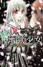 La Nouvelle Fille des Enfers 1 Manga