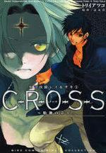 CROSS 1 Manga
