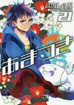 Amatsuki 21 Manga