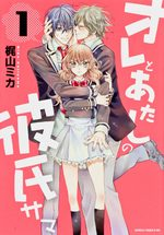 Me, myself & him 1 Manga