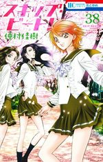 Skip Beat ! 38 Manga