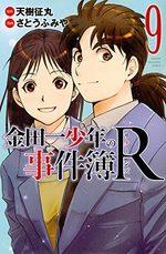 Kindaichi Shounen no Jikenbo Returns 9 Manga