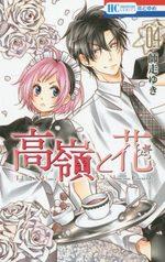 Takane & Hana 4 Manga