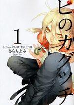 Hi no Kagutsuchi 1 Manga