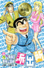 Kochikame 167 Manga