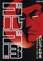 Golgo 13 153 Manga