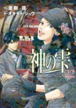 Les Gouttes de Dieu 22 Manga