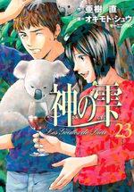 Les Gouttes de Dieu 23 Manga