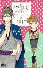 Tsubaki-chô Lonely Planet 3 Manga