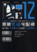 Kurosagi - Livraison de cadavres 12 Manga