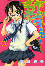 Drôles de Racailles 3 Manga