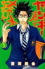 Drôles de Racailles 5 Manga