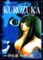 Kurozuka 2 Manga