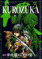 Kurozuka 3 Manga