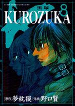 Kurozuka 8 Manga