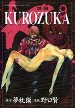 Kurozuka 9 Manga