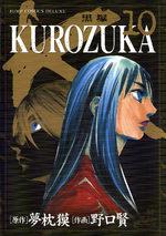 Kurozuka 10 Manga