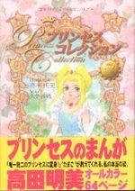 Princess Collection 1 Manga