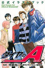 Daiya no Ace 1 Artbook