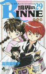 Rinne 29 Manga