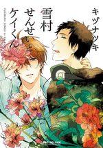 Yukimura sensei to Kei kun 1 Manga