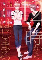 12-ji Kara Hajimaru 1 Manga