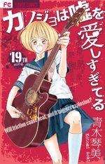 Lovely Love Lie 19 Manga