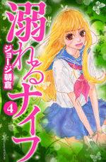 A Fleur de Peau 4 Manga