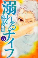 A Fleur de Peau 5 Manga