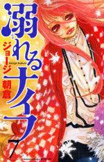 A Fleur de Peau 7 Manga