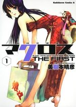 Super Dimension Fortress Macross the First 1 Manga