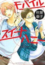 Mobile Sweet Honey 1 Manga