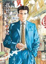 Les Rêveries d'un gourmet solitaire 1 Manga