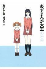 Azu Manga Daioh 2