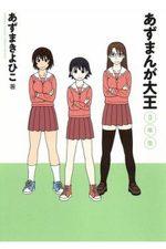 Azu Manga Daioh 3
